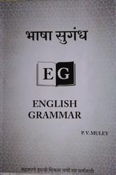 BhashaSugandh EG English Grammar- Easy nSimple Way of Learning English