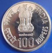 INDIA,  100 RUPEES SILVER COIN.