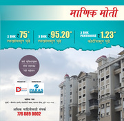 3 BHK flats for sale at manik moti, katraj