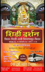 One Day Weekyend Trip - Shirdi # Shanishinganapur