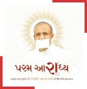 Online Pratikraman